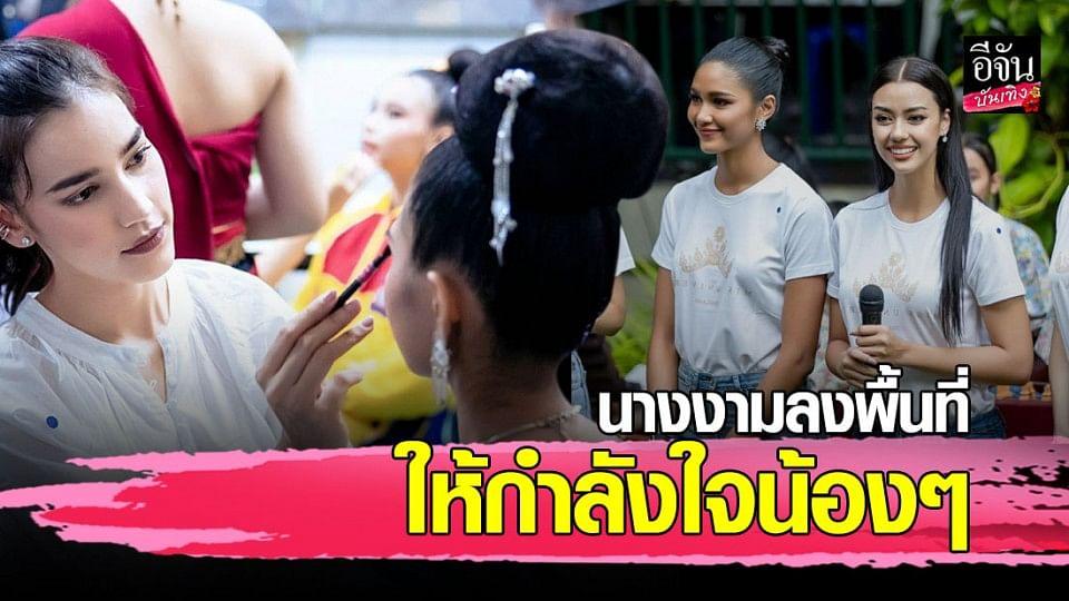 อแมนด้า แท็กทีมเพื่อนนางงาม มิสยูนิเวิร์สไทยแลนด์ 2020 ให้กำลังใจเด็กๆ ศูนย์เมอร์ซี่