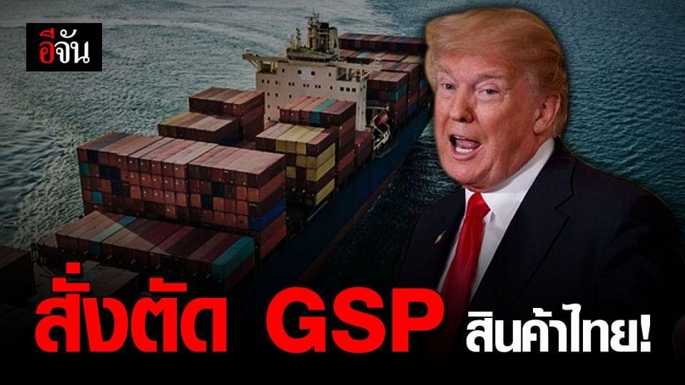 ทรัมป์ สั่งตัด GSP สินค้าไทย 231 รายการ มีผล 30 ธ.ค. 63