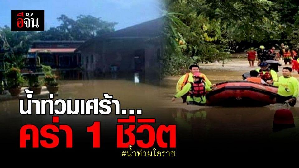 น้ำท่วมโคราช เศร้า… คร่า 1 ชีวิต บ้านเรือน ปชช. เสียหายนับหมื่น