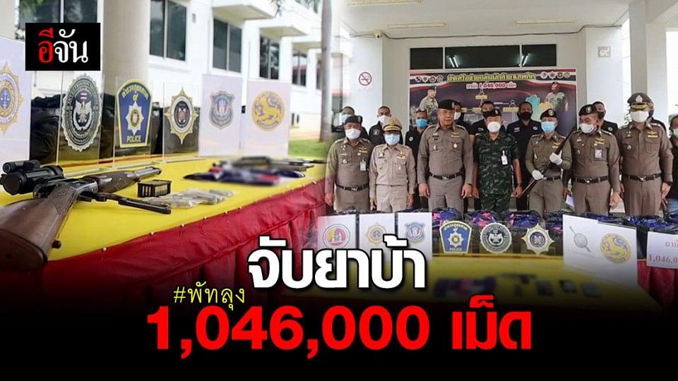 จับ เครือข่าย ยาเสพติด อ๊อด ป่าพะยอม ยึด ยาบ้า  1,046,000 เม็ด
