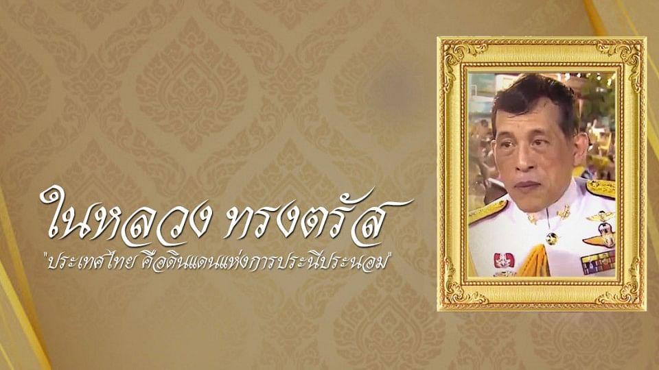 """พระบาทสมเด็จพระเจ้าอยู่หัว ทรงตรัส """" ประเทศไทย คือดินแดนแห่งการประนีประนอม """""""