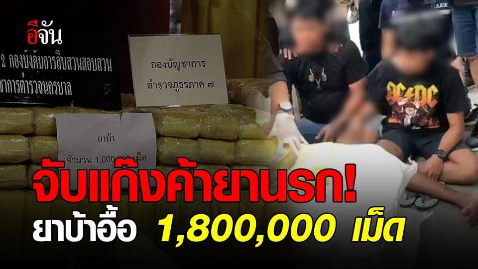"""ไม่รอด! ตำรวจ จับ แก๊งค้ายานรก! ยึดของกลาง """" ยาบ้าอื้อ 1,800,000 เม็ด """""""
