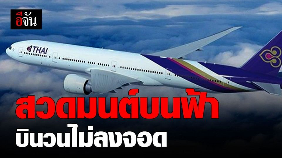การบินไทย จัดทัวร์บุญ ผ่าน 99 สถานที่ศักดิ์สิทธิ์ บินวน ไม่ลงจอด