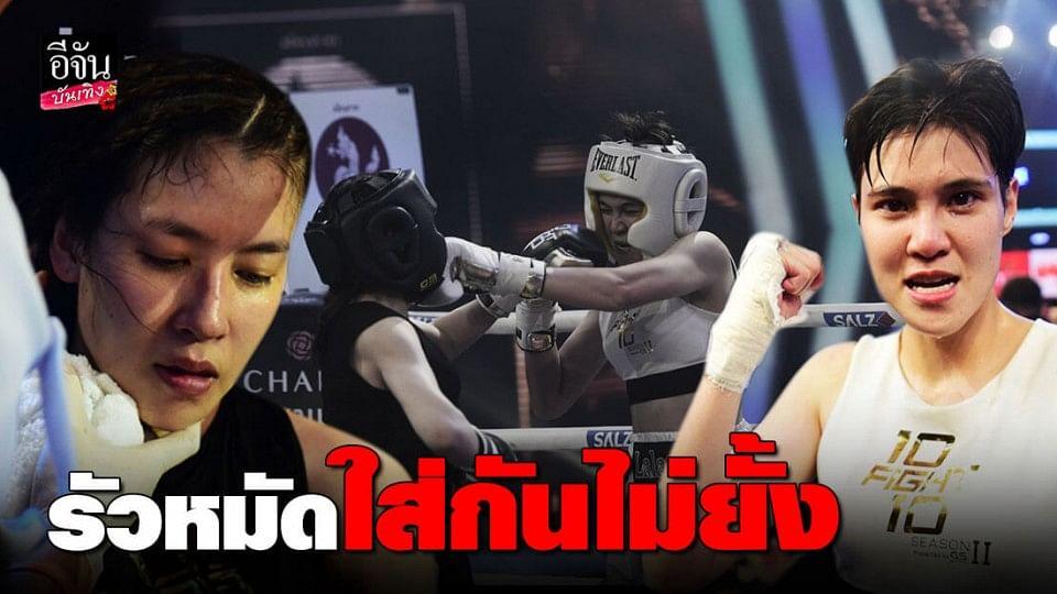 เจี๊ยบ - เชียร์ หมัดแลกหมัด มวยดาราหญิงคู่แรก ชนะใจคนไทยทั้งประเทศ