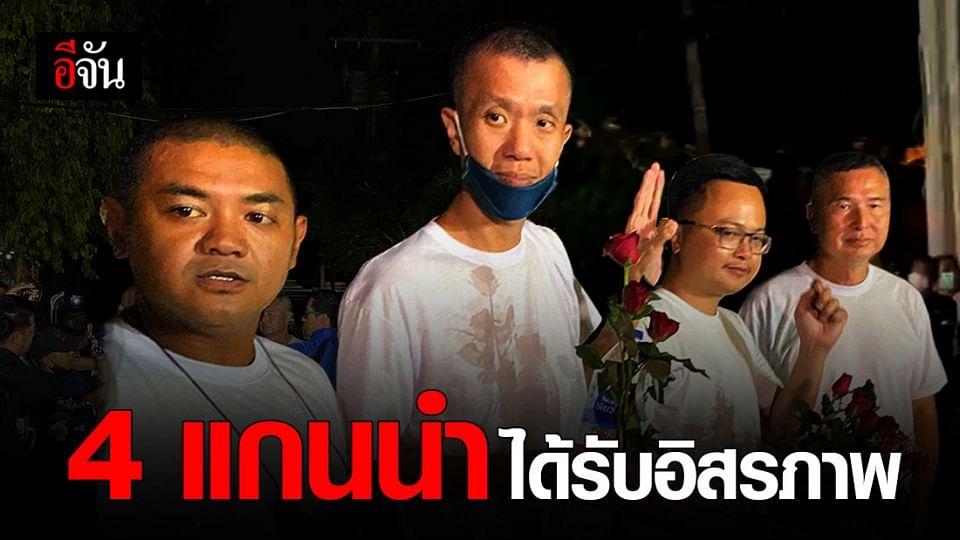 4 แกนนำ ยึดหลักสันติวิธี ขอเดินหน้าสู้ต่อ แม้เพิ่งถูกปล่อยตัว