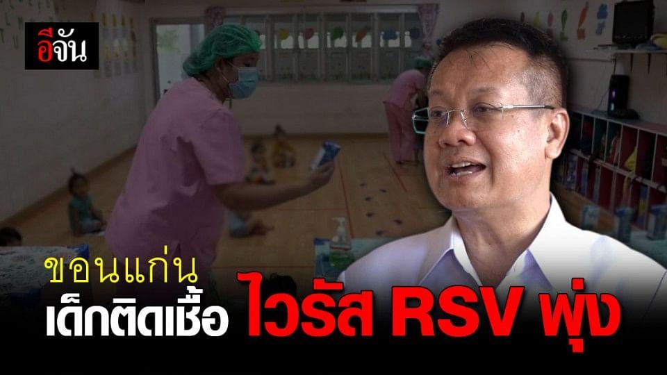 แพทย์ สธ. ขอนแก่น เผย เด็กติดเชื้อ ไวรัส RSV พุ่ง หลายร้อยคน
