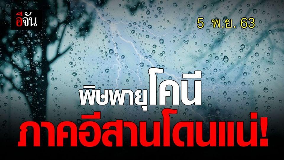 เช็กวันด่วน! พายุโคนี เตรียมขึ้นฝั่งเวียดนาม ภาคอีสาน โดนแน่