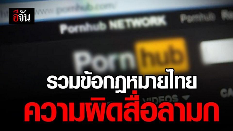 เปิดตำรา กฎหมายไทย ความผิดสื่อลามก เว็บโป๊ โทษสูงสุด จำคุกหลายปี