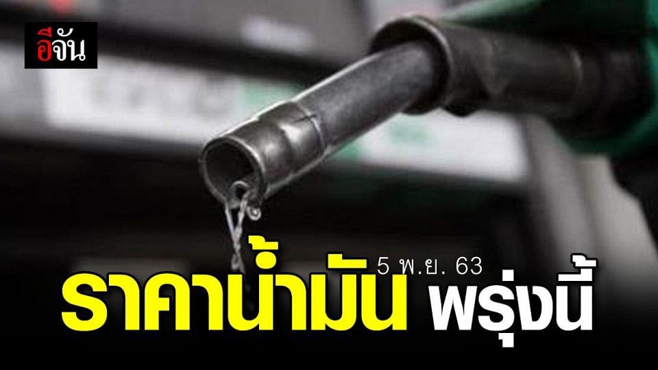 เติมน้ำมันให้เต็มถัง ! พรุ่งนี้ (5 พ.ย.63) น้ำมันขึ้นราคา