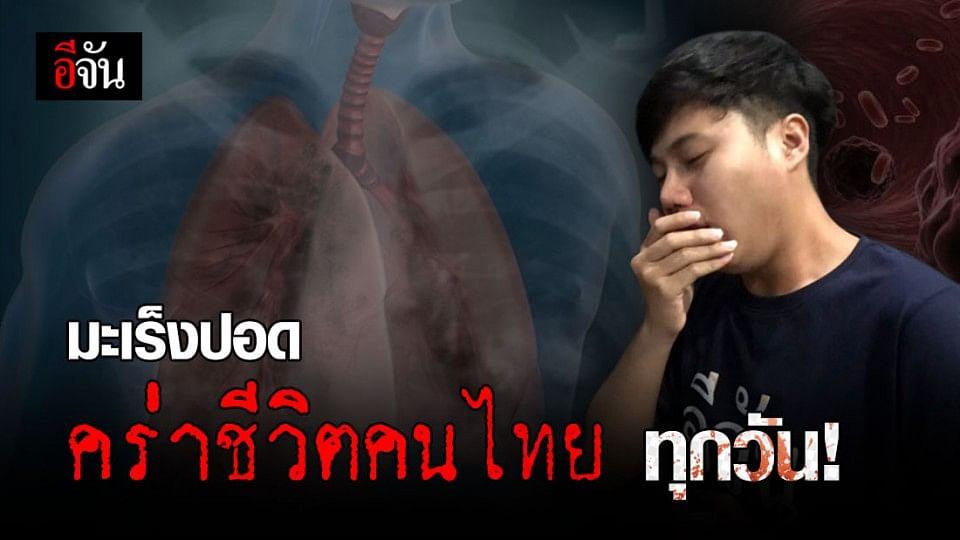 """เช็กก่อนสาย! กรมการแพทย์ เตือน """" มะเร็งปอด """" คร่าชีวิตคนไทย ทุกวัน"""