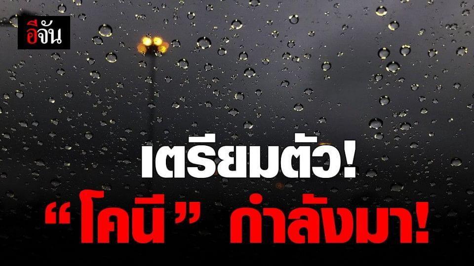 """กรมอุตุนิยมวิทยา เผย พายุ """" โคนี """" กำลังเคลื่อนตัว เข้าไทย"""