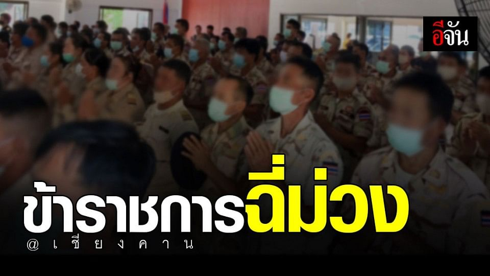 4 ใน 11 ผู้นำชุมชนเชียงคาน ฉี่ม่วง ผลตรวจยืนยัน มีการเสพยา จริง !