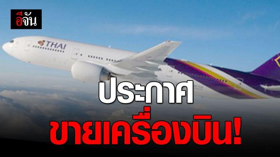 การบินไทย ขายเครื่องบิน ใช้แล้ว 34 ลำ โบอิ้ง 747-400 ปลดประจำการ ยกฝูง