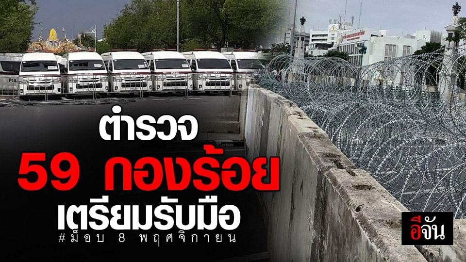 ตำรวจ แถลง เตรียม กำลัง 59 กองร้อย รับมือ ม็อบ 8 พฤศจิกายน เตือนห้าม ชุมนุม ใกล้ เขตพระราชฐาน