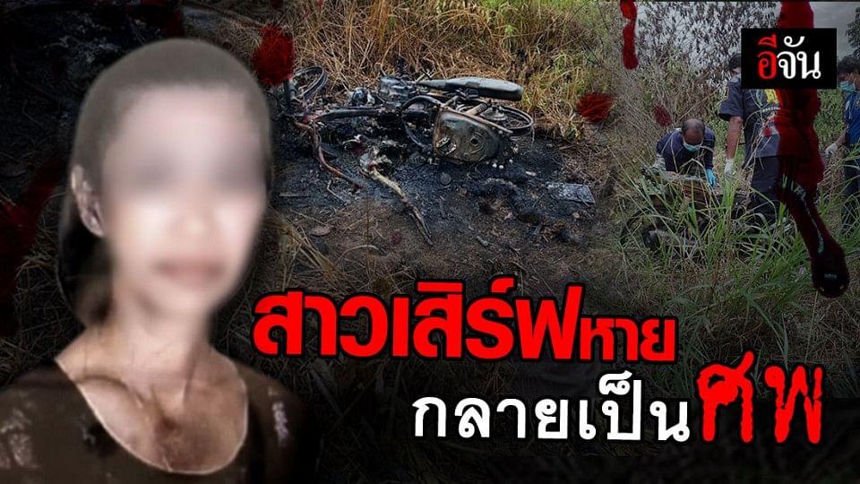 สลด สาวเสิร์ฟ หาย 6 วัน ก่อนพบเป็นศพ ในป่า