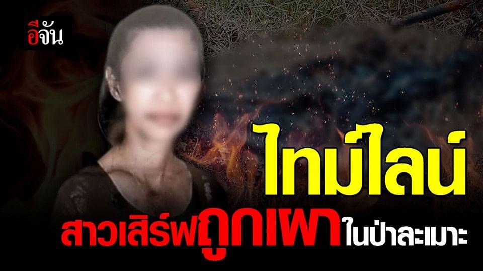 เปิด ไทม์ไลน์ สาวเสิร์ฟ หายตัว ก่อน ถูกเผาในป่าละเมาะ จ.เพชรบุรี