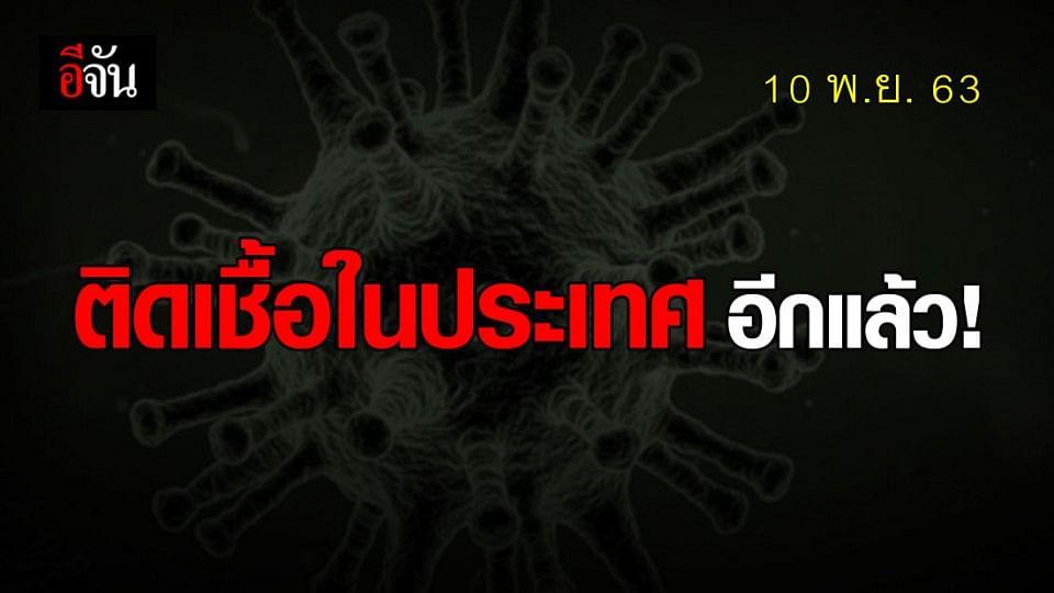 เปิดประวัติ ชายติดโควิด ในไทย เคยสัมผัส แขกวีไอพี รมต.ฮังการี