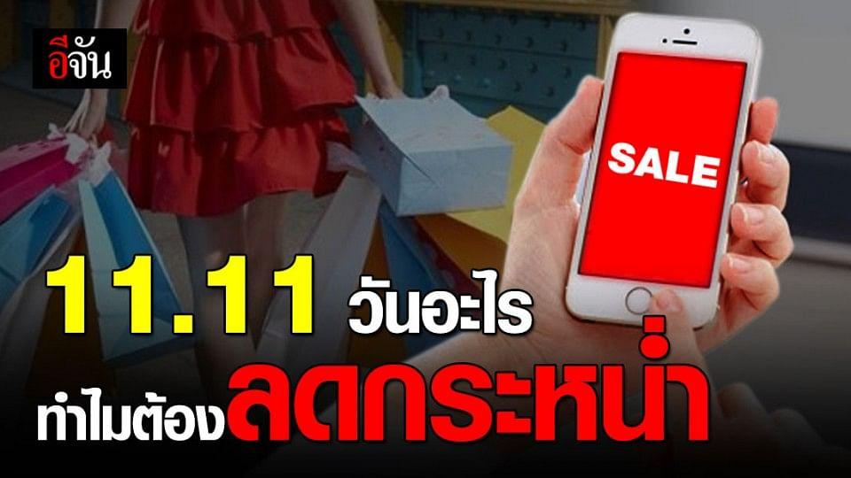 11.11 จาก วันคนโสด สู่วัน ช้อปปิ้ง ออนไลน์