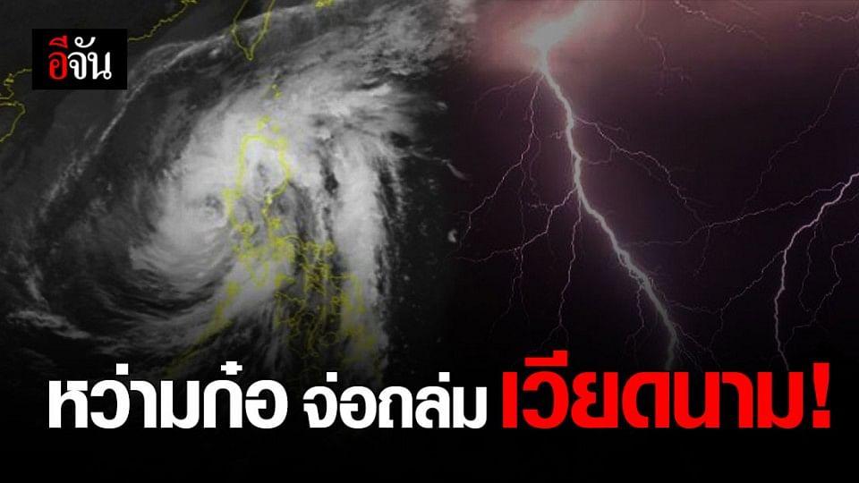 """พายุโซนร้อนกำลังเเรง """" หว่ามก๋อ """" ทวีกำลังเเรง จ่อเข้าฝั่ง เวียดนาม"""