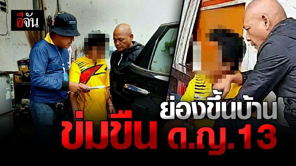 ตำรวจ กองปราบ ฯ บุก รวบ ไอ้หื่น ย่องขึ้นบ้าน ข่มขืน เด็กหญิง 13