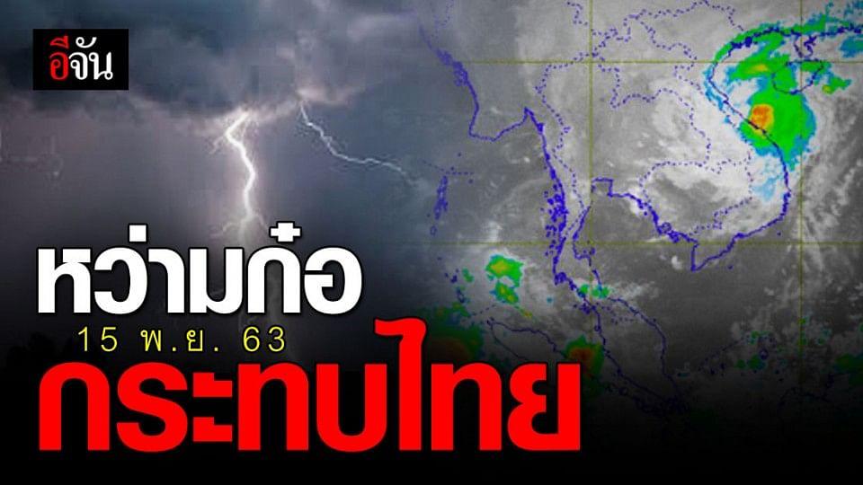 """กรมอุตุนิยมวิทยา ประกาศเตือน พายุไต้ฝุ่น """" หว่ามก๋อ """" กระทบไทย"""