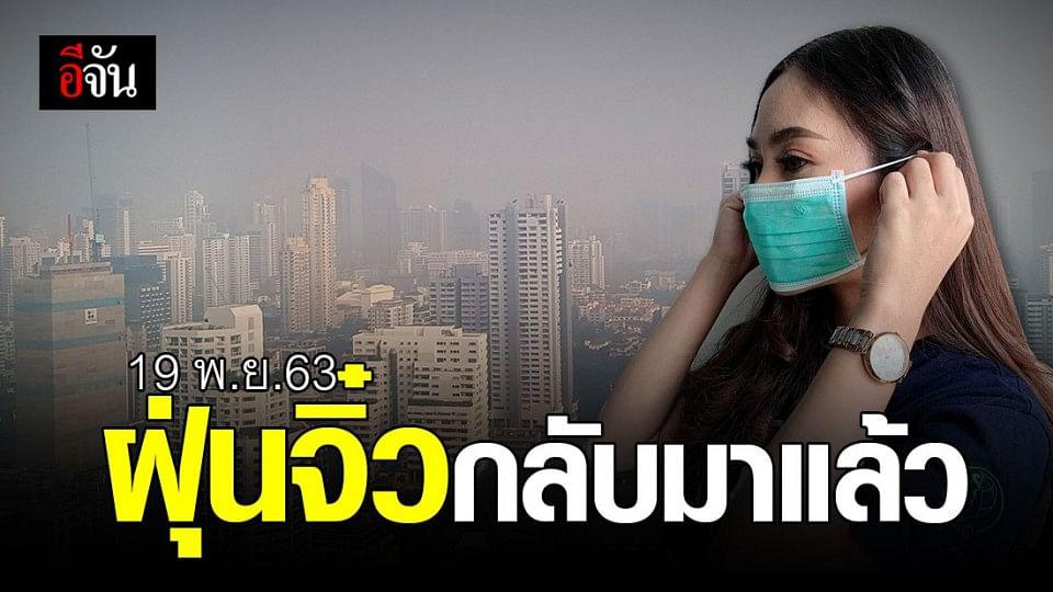 PM 2.5 กลับมาอีกแล้ว  3 จังหวัด ค่าฝุ่นเกินมาตรฐาน