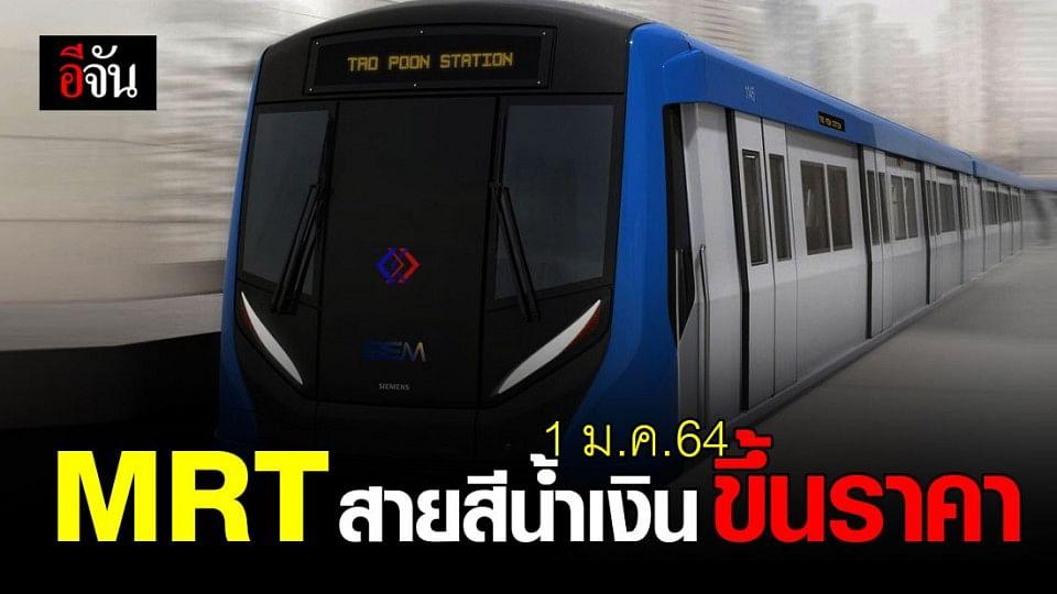 รฟม. ประกาศ 1 ม.ค. 64 MRT สายสีน้ำเงิน ปรับขึ้นราคา รับปีใหม่
