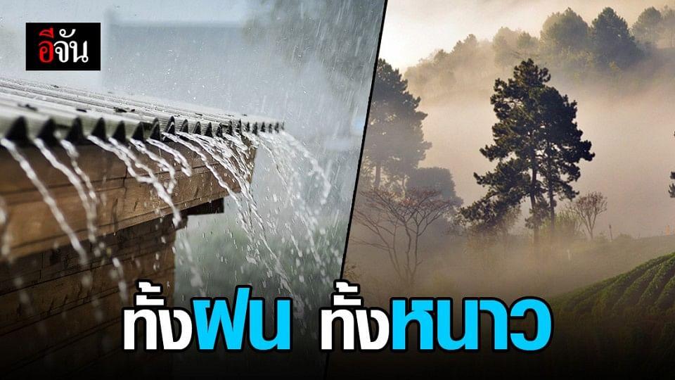 กรมอุตุนิยมวิทยา พยากรณ์อากาศ ไทยเจอ ทั้งหนาว ทั้งฝน