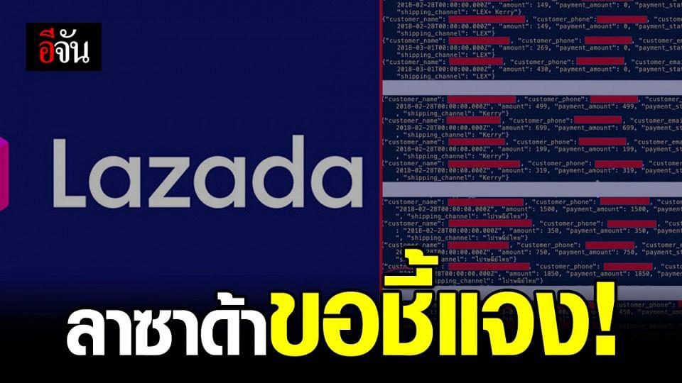 ลาซาด้า ชี้แจง หลังมีข่าวเผยแพร่ มือดีแฮ็กข้อมูลลูกค้า ปี 2561