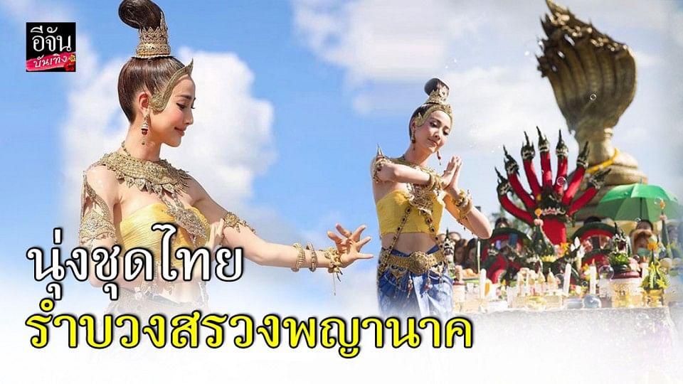 สวยสง่ามาก แต้ว ณฐพร นุ่งชุดไทย รำบวงสรวงพญาศรีสัตตนาคราช