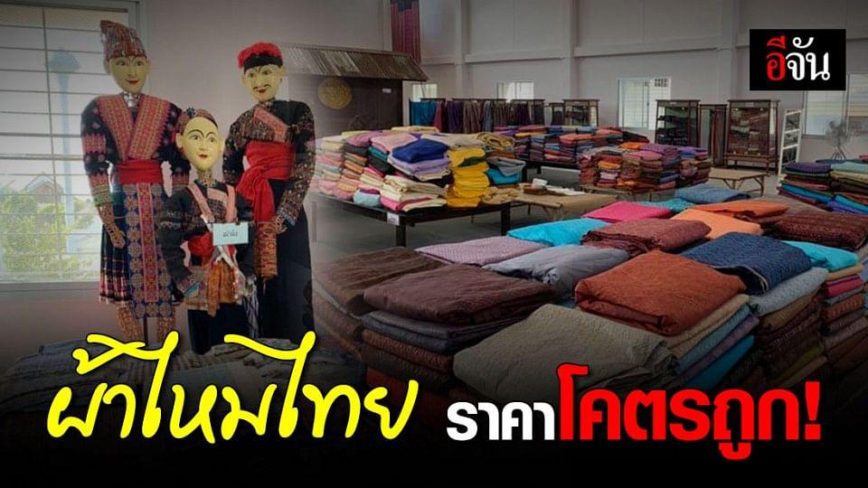 """วันเดียวเท่านั้น กับงาน """" ผ้าไหมไทย """" ราคาโคตรถูก"""
