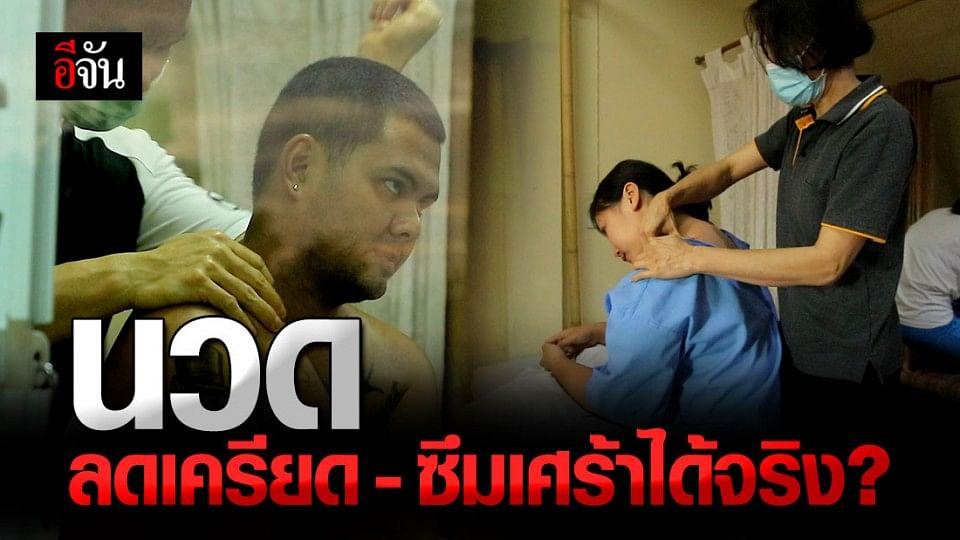 วิจัยชี้ นวดแผนไทยช่วยบรรเทาโรคซึมเศร้าได้!