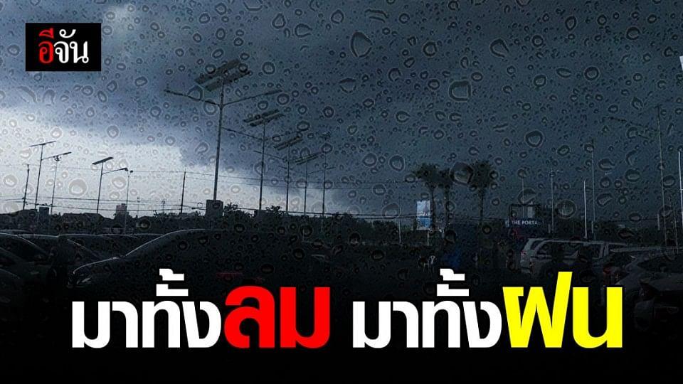 กรมอุตุนิยมวิทยา เตือน!  10 จังหวัดภาคใต้  ฝนตก หนัก - กลาง อีสาน ลมกระโชกแรง