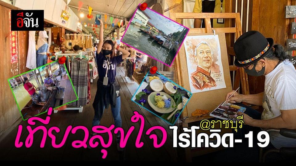 SHA การันตี ! กิน ช้อป เที่ยวราชบุรี ปลอดภัย โควิด19