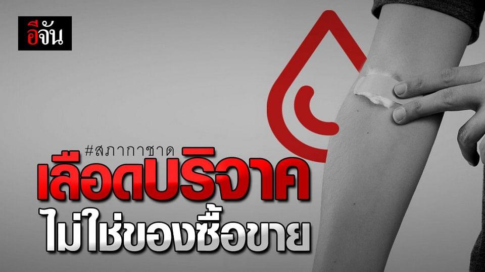 สภากาชาดไทย ยืนยัน ไม่มีการขาย เลือด ที่ได้จากการบริจาค ให้กับ โรงพยาบาล