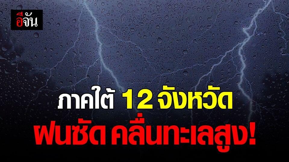 """กรมอุตุนิยมวิทยา เตือน """" ภาคใต้ """" ฝนตกหนัก """" อ่าวไทย """" คลื่นสูง"""
