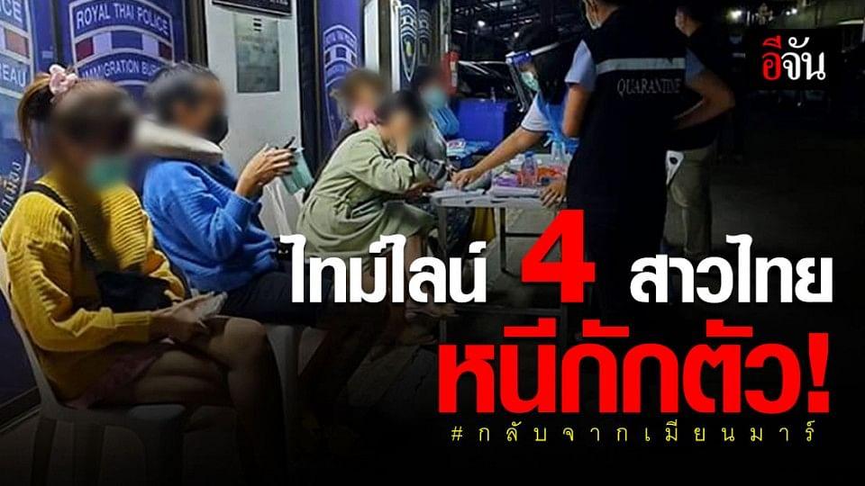 เปิดไทม์ไลน์ ! 4 สาวไทย ลักลอบข้ามลำน้ำเมย หนีกักตัว หลัง กลับจากเมียนมาร์