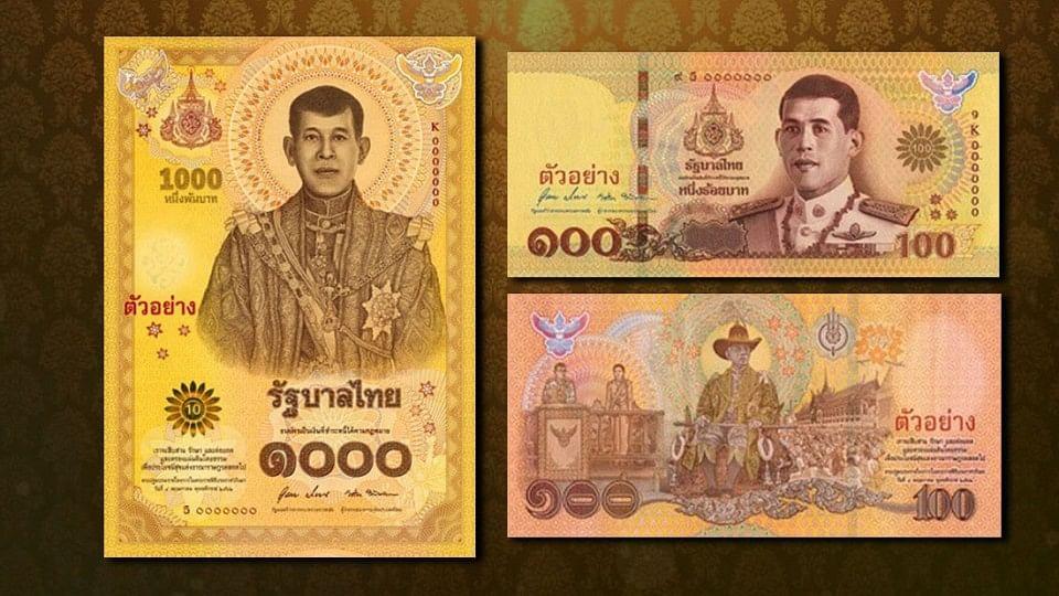 ธนาคารแห่งประเทศไทย ( ธปท. ) ออก ธนบัตรที่ระลึก ครบรอบ 1 ปี พระราชพิธีบรมราชาภิเษก