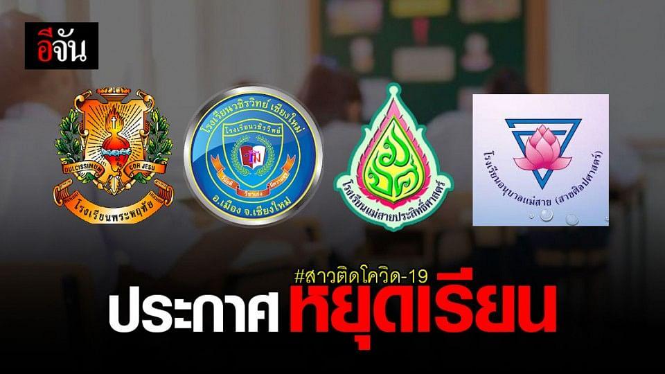 โรงเรียน เชียงราย - เชียงใหม่ สั่งหยุดเรียน เหตุพบ สาวไทยติดโควิด