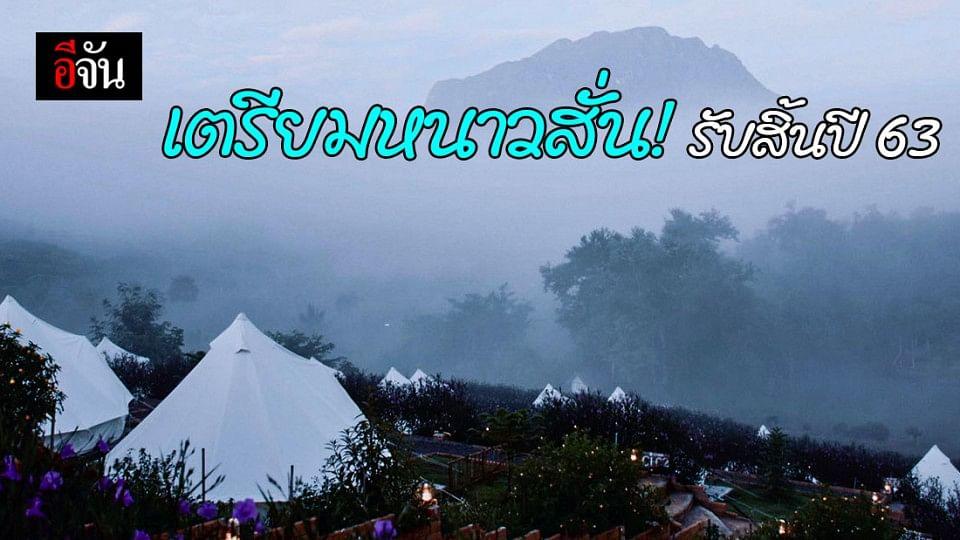 กรมอุตุนิยมวิทยา พยากรณ์อากาศ ทั่วไทยหนาวขึ้น อุณหูมิต่ำสุด 5 องศา