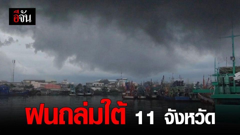 กรมอุตุนิยมวิทยา เตือน 11 จังหวัด ภาคใต้ฝนตกหนัก