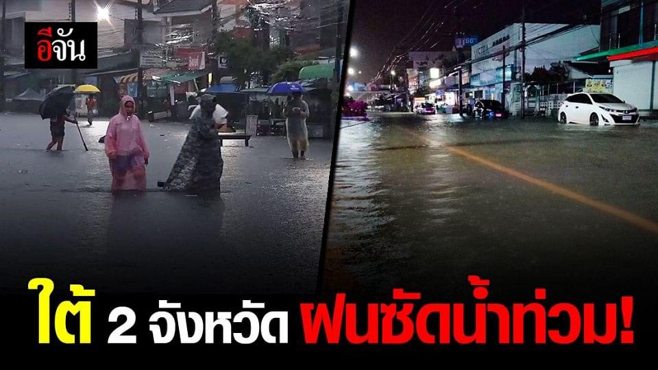 พัทลุง – สงขลา น้ำท่วมขังหลายจุด หลัง ฝนซัดทั้งคืน