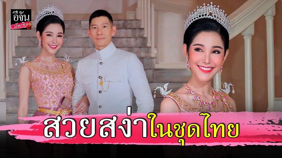 หมวยโซฮอท งามอย่างไทย กับชุดไทยดุสิต