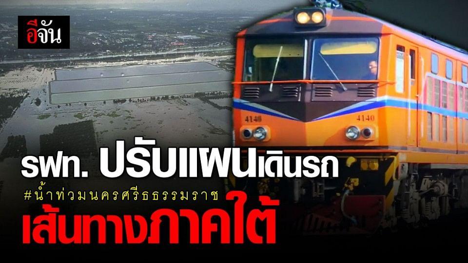 น้ำท่วมนครศรีธรรมราช ล่าสุด การรถไฟ ปรับแผนเดินรถ เส้นทางภาคใต้ หลัง น้ำท่วม จังหวัด นครศรีธรรมราช