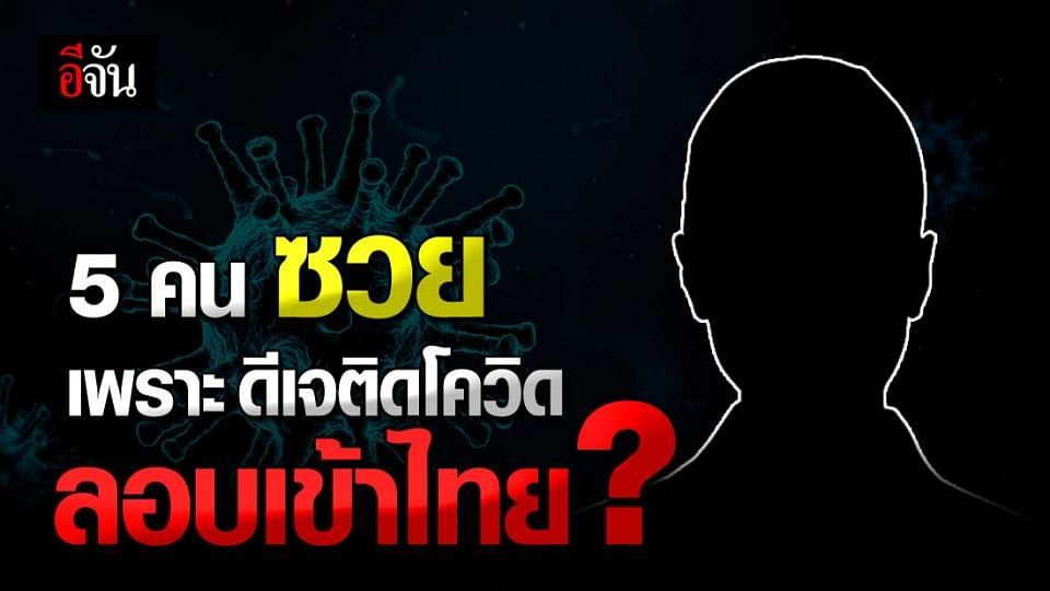 พบ ผู้สัมผัส ดีเจติดโควิด จากเมียนมาร์ ลักลอบเข้าไทย ถึง 5 ราย