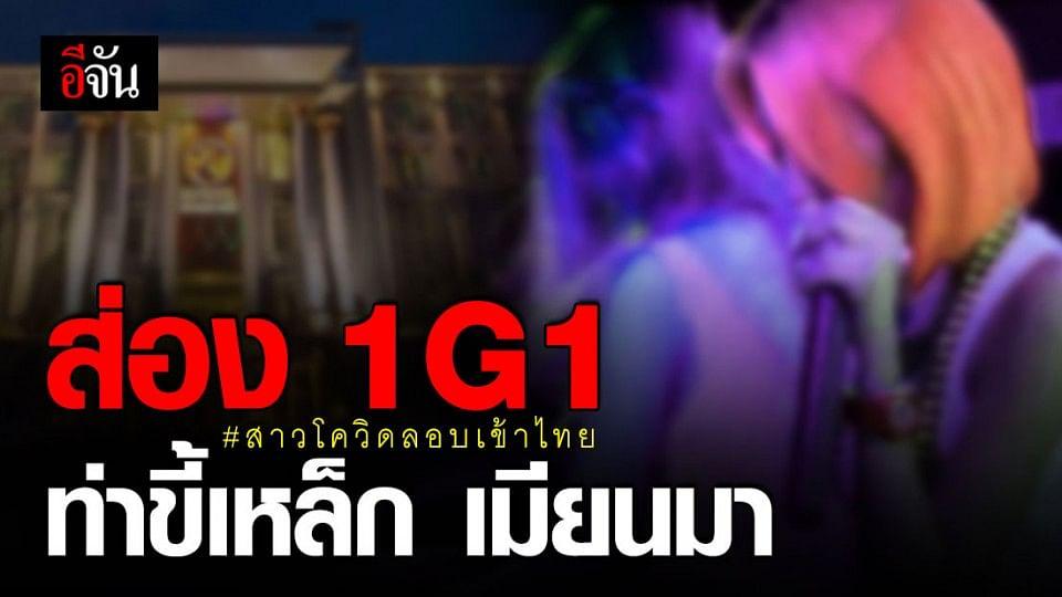 รู้จัก 1G1 ท่าขี้เหล็ก เมียนมา ต้นทางโควิด-19 ทำสาวลอบเข้าไทย