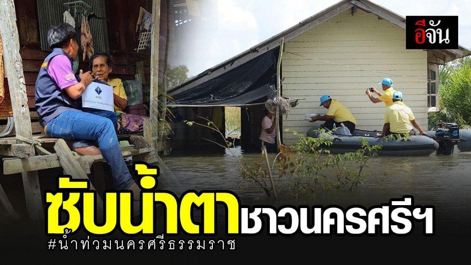 น้ำท่วม ที่ นครศรีธรรมราช ล่าสุด คปภ. เร่งช่วย ปชช. ได้รับผลกระทบจาก น้ำท่วมนครศรีธรรมราช 2563