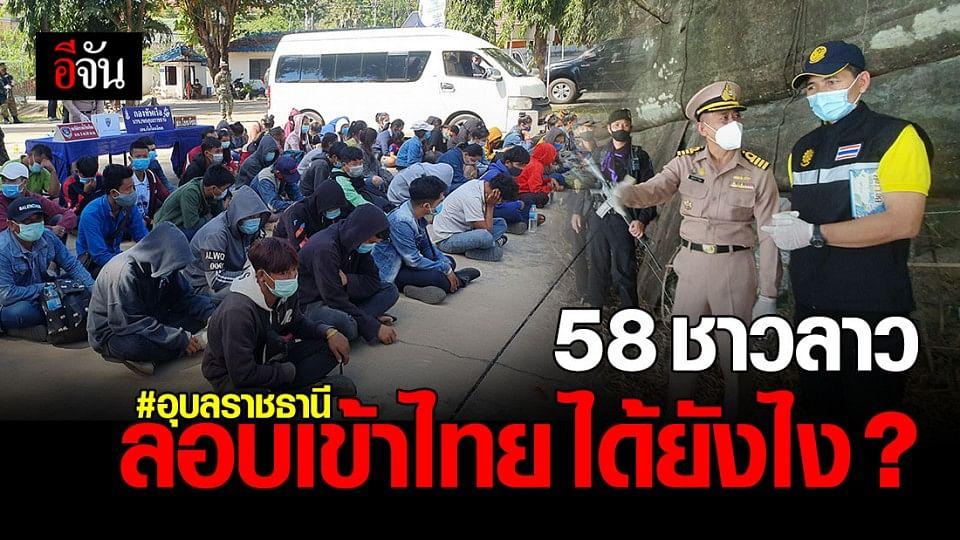 รวบ 58 แรงงานเถื่อน ชาวลาว ลอบเข้าไทย กะดอดทำงานใน กทม.