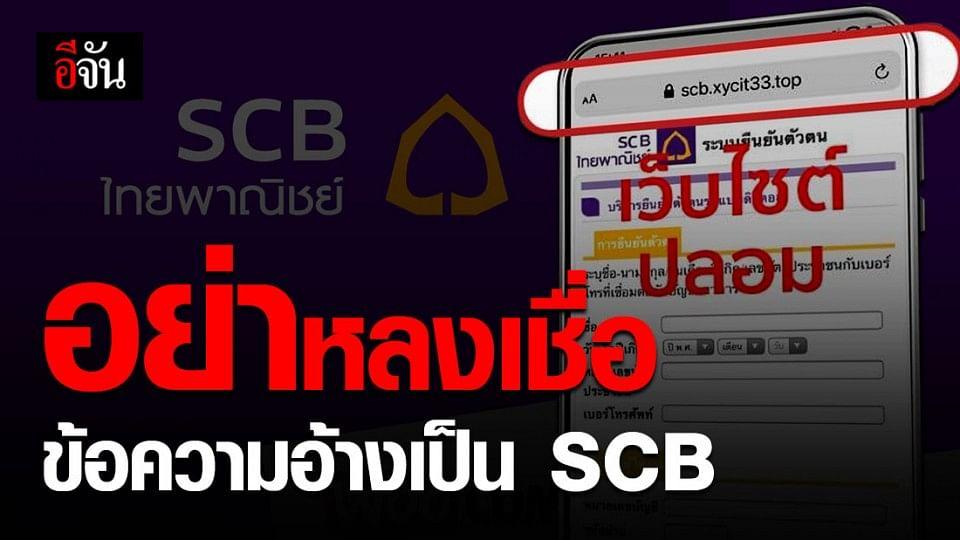 SCB : มิจฉาชีพ ระบาด! ปลอมเป็น ธนาคารไทยพาณิชย์ ส่งข้อความ ลวง ขโมยข้อมูล ลูกค้า