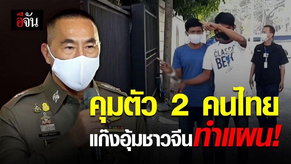 ตำรวจ แถลง จับ แก๊งลักพาตัว ชาวต่างชาติ ย่านทองหล่อ ก่อนคุมตัว 2 คนไทยในแก๊ง ทำแผน
